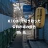 フォトジェニックな那覇市安里・栄町市場をFUJIFILM X100Fで撮り歩いたら楽しすぎた!