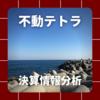 【決算情報分析】不動テトラ(Fudo Tetra Corporation、18130)