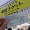 5日前の青春18切符1回分は1350円で売れました。@天気の子もそのお金で