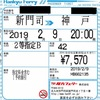新門司→神戸(2等指定Bシングル) 阪九フェリー乗船券