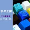 キーキャップ作成の裏事情 - #T03 Noisy Vision