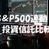 【SBI・V・S&P500・eMAXIXS Slim米国株式】S&P500連動の投資信託を比べてみた【比較】