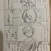【漫画制作578日目】ネーム