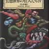 『幻想世界の住人たちIV〈日本編〉』