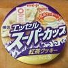 エッセルスーパーカップ 紅茶クッキー味はなかなか美味しかった!