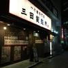 【今週のラーメン2609】 三田製麺所 中野店 (東京・中野) つけ麺・中