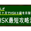 【必ず読むべき!!】凡人のHSK最短攻略法 心構え、勉強法、当日のテクニック