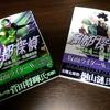 風都探偵/平成仮面ライダーの傑作『仮面ライダーW(ダブル)』の正統続編コミック ※追記あり