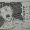 漫画ゴラク『ノブナガ先生』に「スネ夫とジャイアンをあわせ持つ男」が登場!その正体は誰だ?