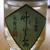 江州 地酒「竹生島(ちくぶじま)」