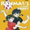 高橋留美子作品・魅力がいっぱいの漫画5選