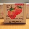 お土産で頂いた、すごくいい香りだったいちごの紅茶「贅沢なフルーツティー いちご」