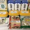 《月10万円貯めるリアル家計簿》5/24に使ったお金~オムライス弁当を上手に作ろう~