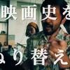 8/20 最近見た映画をまとめよう!