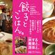 新潟の生活情報誌「月刊キャレル 11月号」の特集「餃子とごはん。」にインタビュー掲載