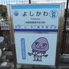 シリーズ土佐の駅(117)よしかわ駅(土佐くろしお鉄道ごめん・なはり線)