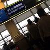 JGC修行 JAL名古屋(セントレア)→東京(成田空港)