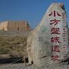 漢長城-玉門関-河倉城-敦煌の世界遺産-中国シルクロードの旅(6)