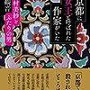 『京都で女王と呼ばれた作家がいた』