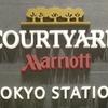 コートヤード・バイ・マリオット東京ステーションのベストレート申請に成功!SPGアメックスでゴールドエリート特典満喫!
