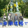 行くぜ東北!十和田湖攻略です!