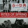 モードリス・エクスタインズ『春の祭典:第一次世界大戦とモダン・エイジの誕生』みすず書房