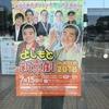 吉本新喜劇へ\(^o^)/