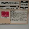 12/12 ときめき宣伝部ビンゴ大会+チケット手売り渋谷HMV&BOOKS TOKYO