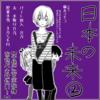 主婦漫画『日本の未来② 子供に安全なものを食べさせたい!安価なものに走った結末。』