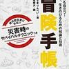 【震災に備える】メルカリで震災用の本を買いました【日本で生きていくという事】