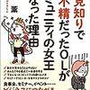コミュニティの作り方とコツが書かれた本。「人見知りで出不精だったOLがコミュニティの女王になった理由」