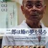三ツ星シェフ☆☆☆小野次郎さんのドキュメンタリー✨『二郎は鮨の夢を見る』-グルメと映画のおいしい関係♪♪