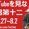 YouTubeを三か月見ない男【第十二週:7.27~8.2】