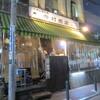 行列のできる店今村商店行ってきました!(焼き鳥居酒屋)横浜駅西口周辺グルメ情報口コミ評判