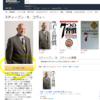 Amazonフォローとは?好きな著者の新作発売の通知が届いて便利