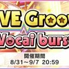 「LIVE Groove Vocal burst」開催!全アイドル用新衣装「ショータイム・イリュージョン」も無料配布!