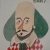 「鏡と鑑-『リチャード二世』 - 松岡和子」ちくま文庫 「もの」で読む入門シェイクスピア から