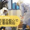 自動車部品加工のナゴヤパッキング製造が本社ビル屋上で養蜂開始 秋田屋本店の「企業養蜂」の研修を受ける