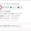 昨夜のラジオ番組「ゆかりん、周ちゃんの今宵もパンダ~ず」をお聞き逃しになった方、朗報です!
