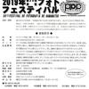 浜ちゃん日記  2019浜松フォ-トフェスティバル
