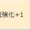 【辿ギア】巧流強化【斬将】