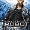「アイ,ロボット」ロボだらけの未来