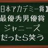 【日本アカデミー賞】最優秀男優賞が気になる。いつまでジャニーズが続く?