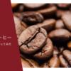 【おうちカフェ】気分転換にダルゴナコーヒーを作る
