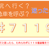 救急安心センター事業(#7119)ってナニ?|総務省消防庁