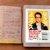 ページをめくる手が止まらないなんて久しぶり、田中修治さん著書「破天荒フェニックス」を読みました。
