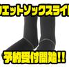 【リトルプレゼンツ】ウエットウエーディング用の靴下「ウエットソックスライト」通販予約受付開始!