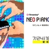 NEO PIANO CO. LABO.(ねぴらぼ)と私のこと