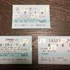 昼特切符で京都⇔姫路が???円もお得!
