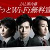 待ってましたッ!JAL国内線「ずっとWi-Fi無料宣言!」